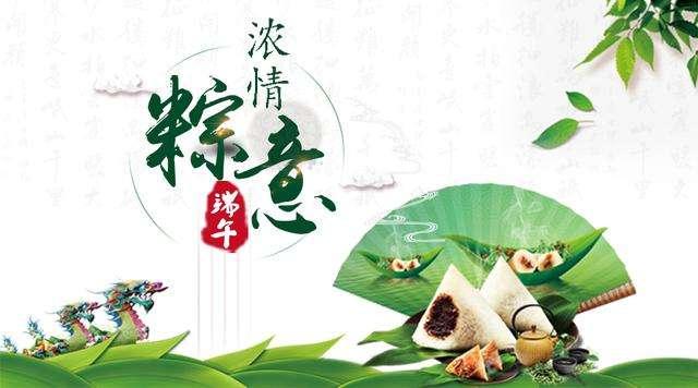 """""""粽情过端午""""—  长城建机祝大家节日快乐"""